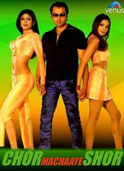 Chor Machaaye Shor (2002) movie poster
