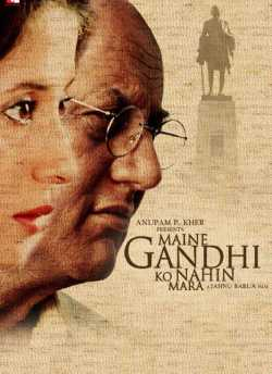 Maine Gandhi Ko Nahin Mara movie poster