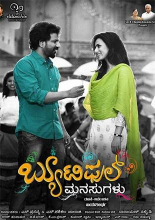 Beautiful Manasugalu movie poster