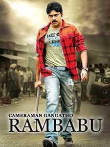 Cameraman Gangatho Rambabu Poster