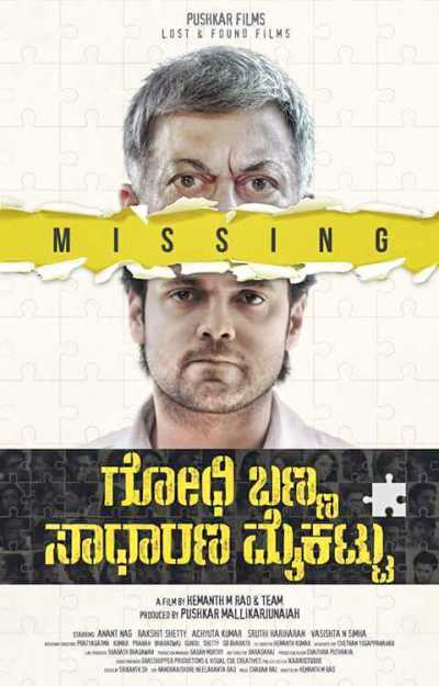 Godhi Banna Sadharana Mykattu movie poster
