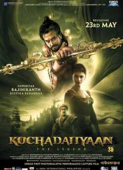 Kochadaiiyaan movie poster