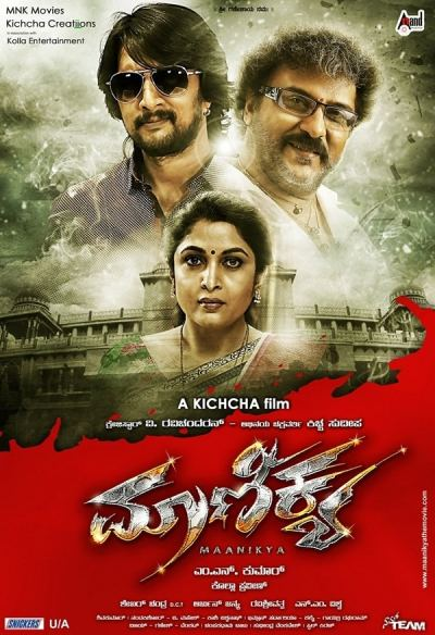 Maanikya movie poster