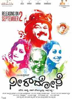 Neer Dose movie poster