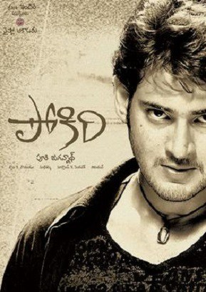 Pokiri movie poster