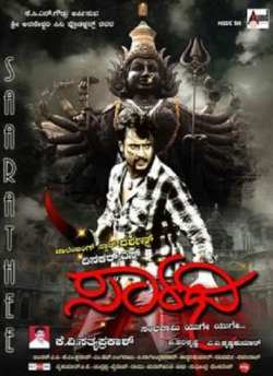 Saarathi movie poster