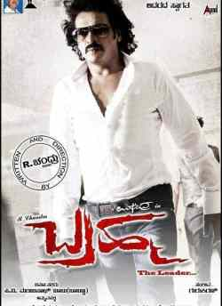 Brahma movie poster