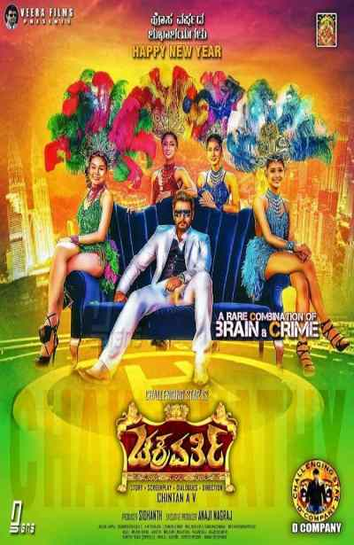 Chakravarthy movie poster