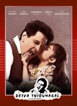 Deiva Thirumagal movie poster