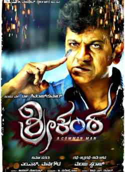 Srikanta movie poster