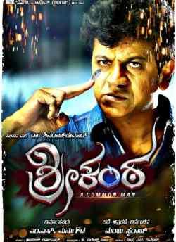 Srikanta movie poster