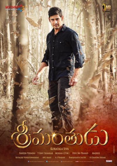 श्रीमंथुडु movie poster