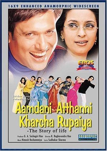 आमदनी अठानी खर्चा रुपइया movie poster