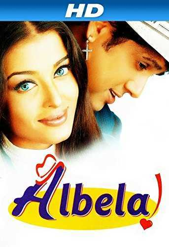 अलबेला movie poster