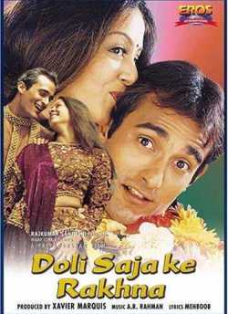 Doli Saja Ke rakhna movie poster