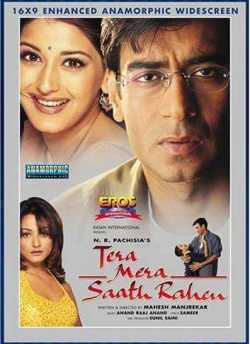 Tera Mera Saath Rahen movie poster
