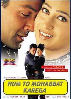 Hum To Mohabbat Karega movie poster