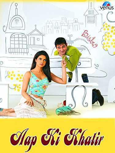 Aap Ki Khatir movie poster