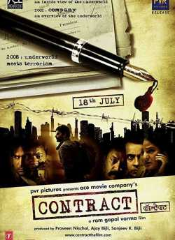 Contract movie poster