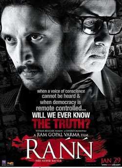 रण movie poster