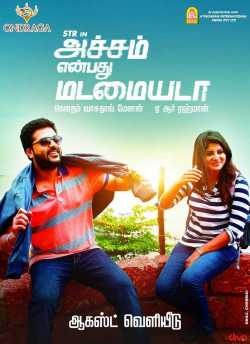 Achcham Yenbadhu Madamaiyada movie poster