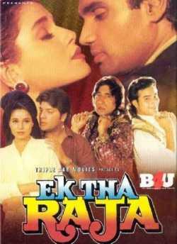 एक था राजा movie poster