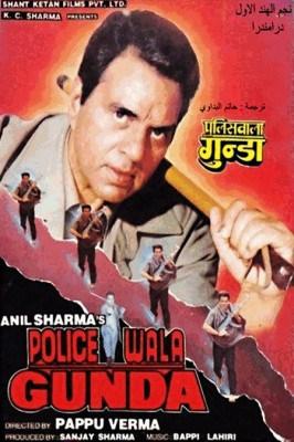 पुलिसवाला गुंडा movie poster