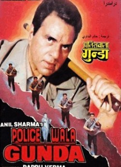 Policewala Gunda movie poster