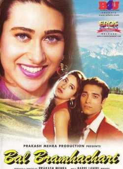 बाल ब्रह्मचारी movie poster
