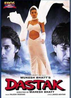 Dastak movie poster