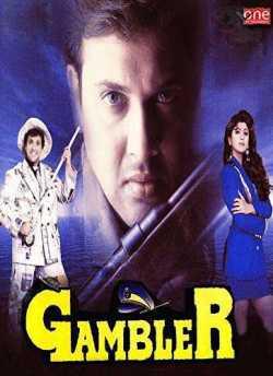 गैम्बलर movie poster