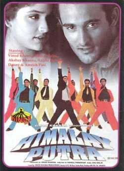 हिमालय पुत्र movie poster