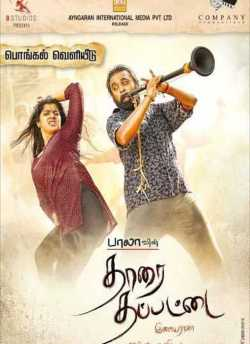 Tharai Thappattai movie poster