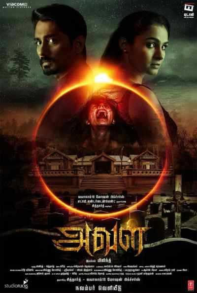 Aval movie poster