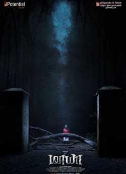 Maya movie poster