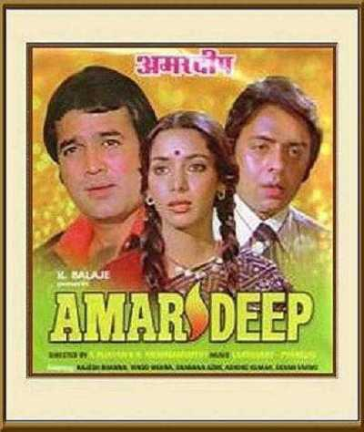 अमरदीप movie poster
