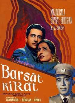 बरसात की रात movie poster