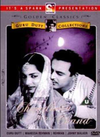 चौदवीं का चाँद movie poster