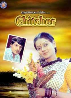 Chitchor movie poster