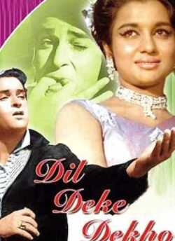 Dil Deke Dekho movie poster