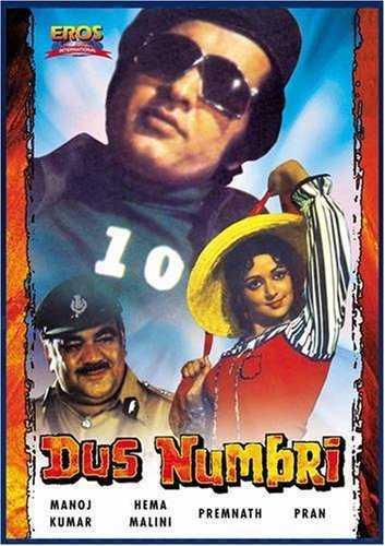 दस नंबरी movie poster