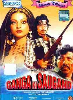 गंगा की सौगंध movie poster