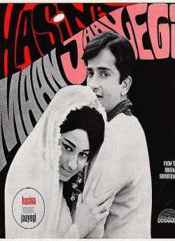 Haseena Maan Jayegi movie poster