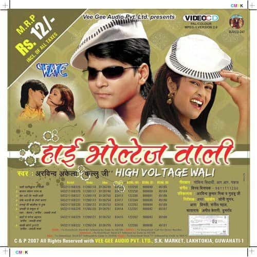 Bhojii Ke Sister album artwork