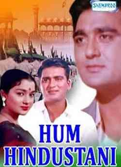 हम हिंदुस्तानी movie poster