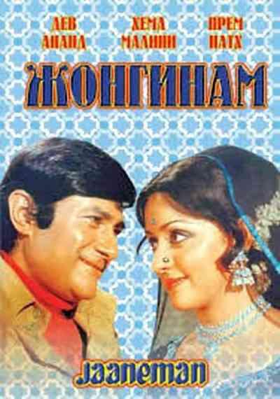 Jaaneman movie poster