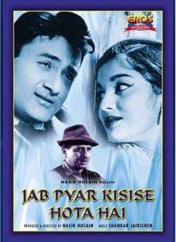 Jab Pyar Kisi Se Hota Hai movie poster