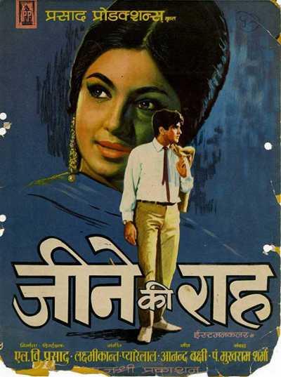 जीने की राह movie poster