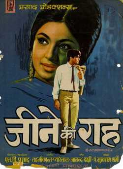 Jeene Ki Raah movie poster