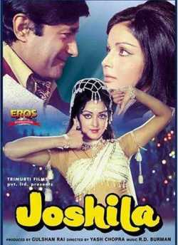 Joshila movie poster